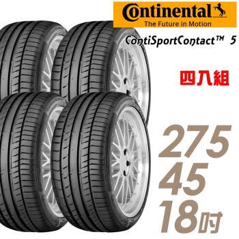 【Continental 馬牌】ContiSportContact 5 高性能輪胎_四入組_275/45/18(CSC5)