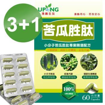 【湧鵬生技】苦瓜胜肽3+1組(加1元多一盒)_苦瓜胜肽:綠咖啡:酵母鉻:每盒60顆:共240顆