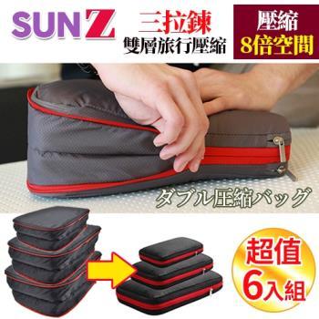 SUNZ-三拉鍊雙層壓縮-節省8倍空間旅行收納便利壓縮袋超值6件組(含旅行衣物收納袋3入)