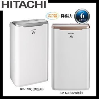 HITACHI日立 1級能效6L自動適濕除濕機 RD-12BQ/RD-12BR-(F)庫