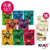 KAKA魚酥、蝦餅、魷魚餅任選10入 贈 康健生機 甘栗仁(紅袋)x2