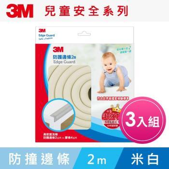 3M 9950 兒童安全防撞邊條2M-米白(三入組)