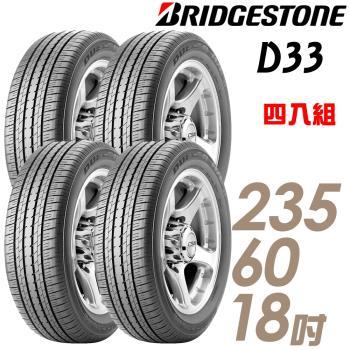 BRIDGESTONE 普利司通 DUELER HL33 低噪音經濟性輪胎_四入組_235/60/18(HL33 D33)