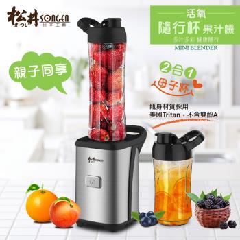 SONGEN松井 まつい親子雙杯活氧隨行果汁機 調理機 隨行杯 GS-320