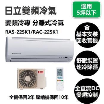 HITACHI 日立 一級能效 變頻冷專 分離式冷氣 RAS-22SK1/RAC-22SK1- (免費基本安裝+舊機回收)