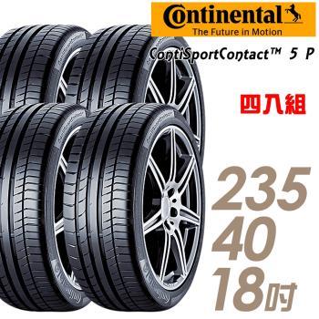 Continental 馬牌 ContiSportContact 5 P 高性能輪胎_四入組_235/40/18(CSC5P)