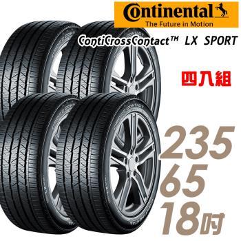 Continental 馬牌 ContiCrossContact LX Sport 高性能運動休旅輪胎_四入組_235/65/18(LXSP)