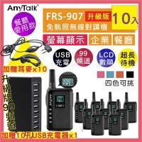 [贈10孔充]FRS-907 免執照無線對講機【五組10入】