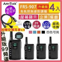 FRS-907 免執照無線對講機【2組4入】