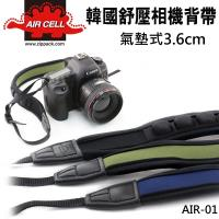 AIRCELL舒壓相機背帶AIR-01 寬度3.6cm 韓國製 減壓背帶