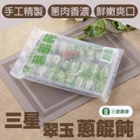 三星農會  1+1 翠玉蔥餛飩-22g-24個-包  (3包一組 共6包)