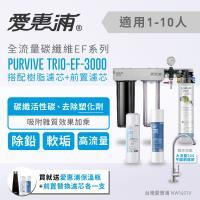 愛惠浦 壓力錶吊架型三道式淨水器 EVERPURE  PURVIVE-TRIO EF3000(贈保溫瓶+濾芯)