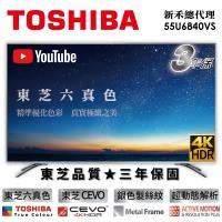 【TOSHIBA東芝】六真色升級三年保 55型4K HDR智慧聯網 LED液晶顯示器 (55U6840VS)-庫-送基本安裝