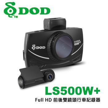 DOD LS500W+ Full HD 前後雙鏡頭行車記錄器(加碼送萬用手機車架)