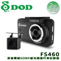 DOD FS460 前後雙錄SONY感光測速行車紀錄器(送32G記憶卡+DP4電源線)