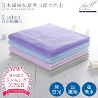 【Incare】日本特級綿絨加厚吸水超大浴巾(2入組/5色任選)
