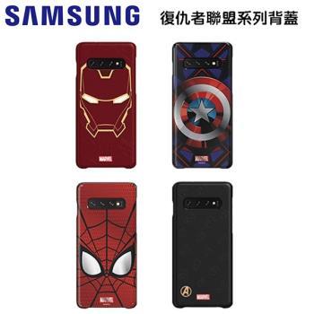【SAMSUNG Galaxy S10】漫威復仇者聯盟系列背蓋