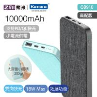 ZMI紫米 雙向快充行動電源10000mAh (QB910)-灰/綠