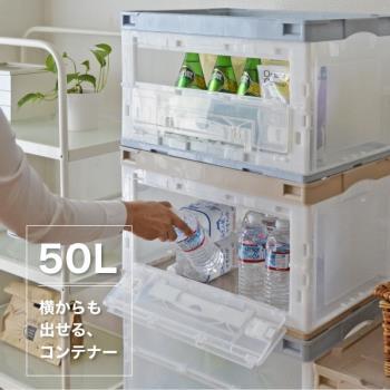 日本 RISU 摺疊側邊可開折疊式收納箱50L