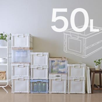 日本 RISU 可折疊式收納箱 50L(單個)