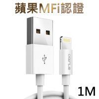(蘋果MFI原廠晶片認證)DairLe Apple lightning 充電傳輸線1M/2入