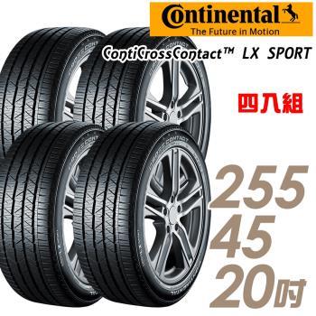 Continental 馬牌 ContiCrossContact LX Sport 高性能運動休旅輪胎_四入組_255/45/20(LXSP)