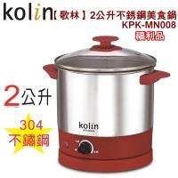 (福利品) Kolin歌林 2公升不銹鋼美食鍋/快速加熱/電線收納/冬季必備/學生/外宿KPK-MN008