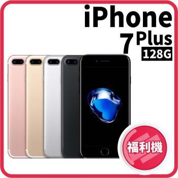 【福利品】 Apple iPhone 7 Plus 5.5吋 128GB 雙鏡頭智慧手機