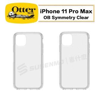 【OtterBox】iPhone 11 Pro Max OB Symmetry Clear 炫彩透明 保護殼 手機殼 透明殼