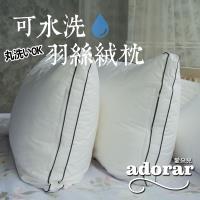 Adorar愛朵兒 可水洗純棉柔軟科技羽絲絨枕(買一送一)