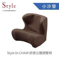 Style Dr. Chair 舒適立腰調整椅(棕色)