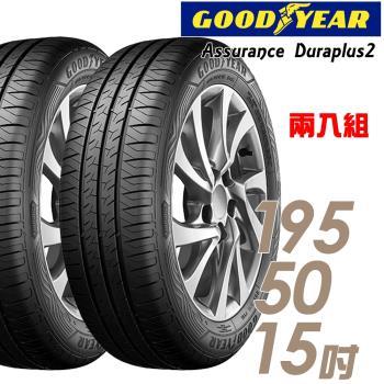 GOODYEAR 固特異 Assurance Duraplus2 舒適耐磨輪胎_二入組_195/50/15(ADP2)