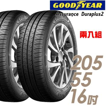 GOODYEAR 固特異 Assurance Duraplus2 舒適耐磨輪胎_二入組_205/55/16(ADP2)