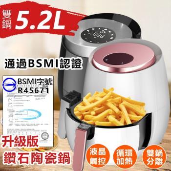 【品夏】新升級款--鑽石陶瓷鍋 3.6+5.2L雙鍋智能觸屏氣炸鍋(贈304不銹鋼防噴油網)