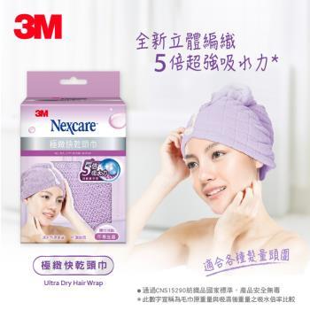 3M SPA極緻快乾頭巾-粉紫