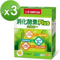 【三多】消化酵素Plus膜衣錠3盒組(60錠/盒)