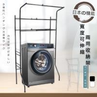 尊爵家Monarch 日系豪華加強型伸縮吊掛洗衣機架 馬桶架 衛浴層架