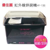 優佳麗 紅外線烘碗機 HY-130