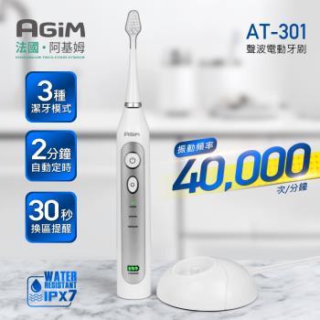 法國-阿基姆AGiM 充電式防水聲波電動牙刷 AT-301