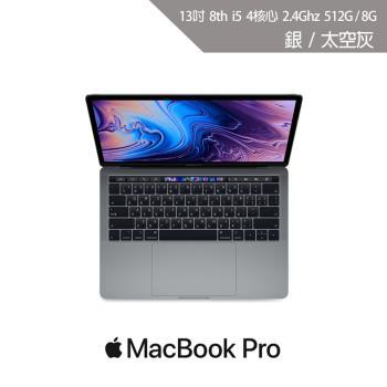 Apple MacBook Pro 13.3吋 筆記型電腦 i5/8G/512G 2019