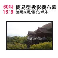 HN 60吋簡易型便攜投影機布幕16:9(適用家用/辦公/戶外)