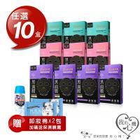 (加碼送保濕噴霧)我的心機 六重玻尿酸保濕淨化黑面膜任選10盒(5片/盒)