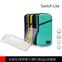 任天堂Switch Lite 副廠4合1收納包套組(TPU保護殼/鋼化膜/蘑菇帽)