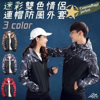 【Incare】男女款迷彩雙色情侶連防風帽外套(3色任選)