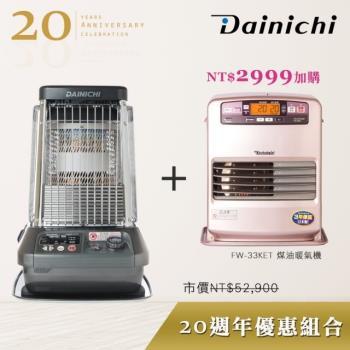 Dainichi20週年超值優惠!FM-19FT+FW-33KET煤油暖氣機(總代理公司貨)108/09/16-109/01/31