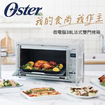 美國Oster-微電腦38L法式雙門烤箱TSSTTVFDDG