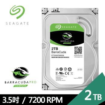 Seagate希捷【BarraCuda】新梭魚 2TB 3.5吋 桌上型硬碟-ST2000DM008