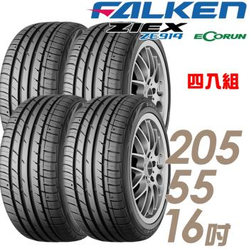 FALKEN 飛隼 ZIEX ZE914 ECORUN 低油耗環保輪胎_四入組_205/55/16(ZE914)