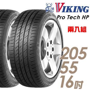 VIKING 維京 ProTech HP 運動操控輪胎_二入組_205/55/16(PTHP)
