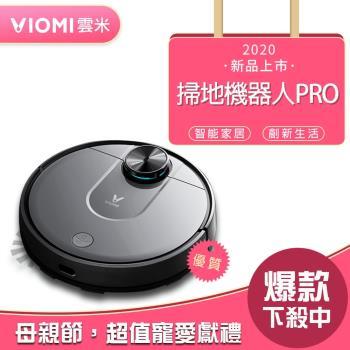 VIOMI雲米 智慧互聯掃地機器人Pro(小米生態鏈)